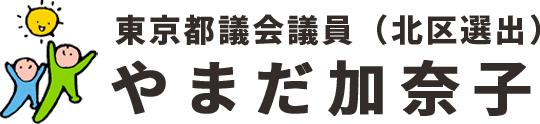 やまだ加奈子 | 東京都議会議員【北区選出】